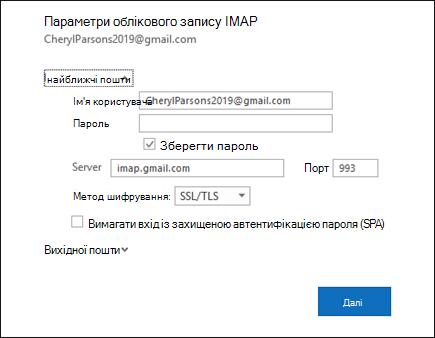 Виберіть елемент настройки сервера, щоб змінити ім'я, пароль і сервер настройки користувача.