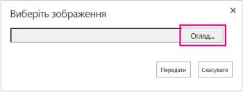 """Знімок екрана: діалогове вікно """"Вибір зображення"""" та виділена кнопка """"Огляд"""""""