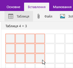 Команда вставлення таблиці з виділеним фрагментом сітки