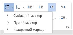 """Знімок екрана: параметр """"Маркери"""" в групі """"Абзац"""" на вкладці """"Основне"""" з параметрами """"Суцільний маркер"""", """"Пустий маркер"""" і """"Квадратний маркер"""""""