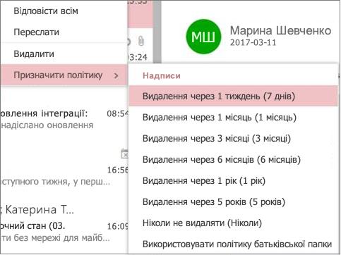 Знімок екрана: політики збереження в групах в Інтернет-версії Outlook