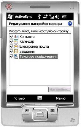 Прапорець ''Текстові повідомлення'' на телефоні під керуванням Windows Mobile 6.5