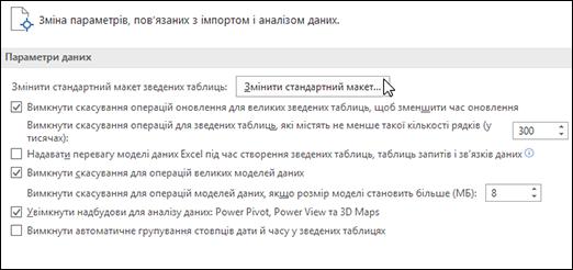 """Редагування стандартного макета зведеної таблиці в розділі """"Файл > Параметри > Дані"""""""