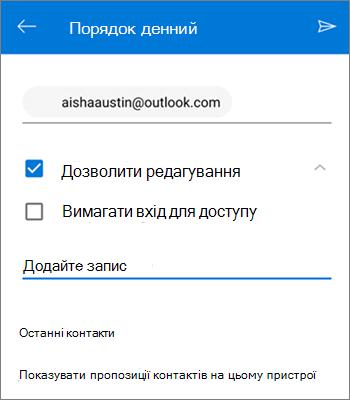 Знімок екрана: запрошення користувачів до спільного використання файлу з OneDrive для Android