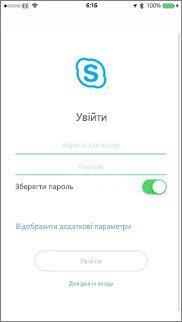 """Екран входу в програму """"Skype для бізнесу"""" в iOS"""