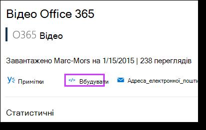Код вбудовування відео Office 365