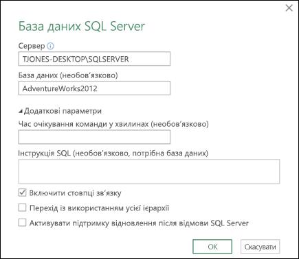 Діалогове вікно підключення бази даних SQL Server в Power Query