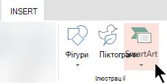 На вкладці Вставлення натисніть кнопку SmartArt