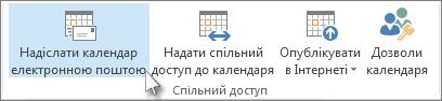 Надсилання календаря електронною поштою