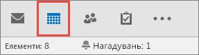 """Команда """"Календар"""""""
