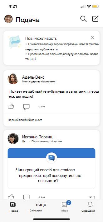 Перегляд мобільного каналу Yammer