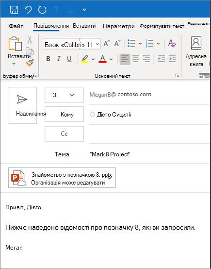 Надсилання файлу як вкладення