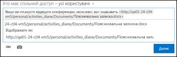 URL-адреса документа, яку було вставлено в допис каналу новин
