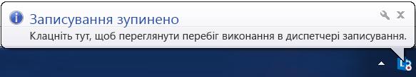 Знімок екрана з повідомленням над кнопкою записування, у якому вказано ''Записування зупинено''