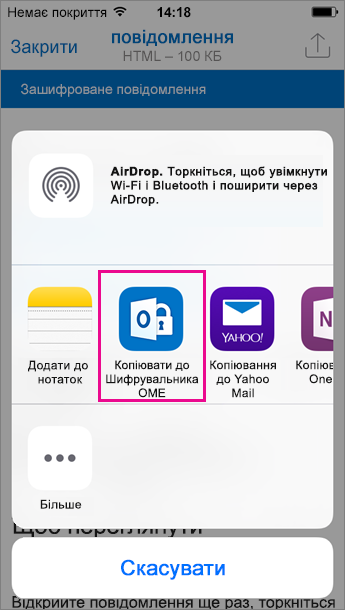 Шифрувальник OME в Outlook для iOS (3)