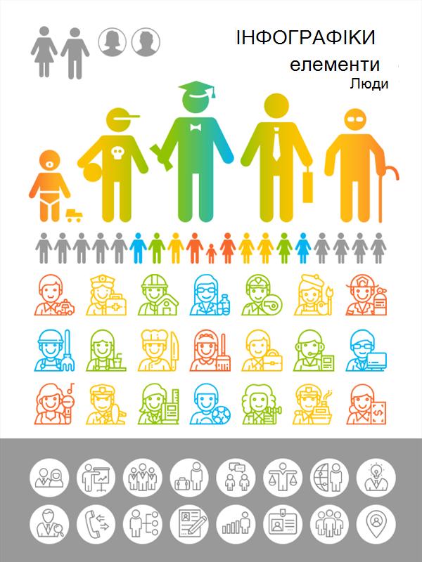 ілюстрація плаката людей.