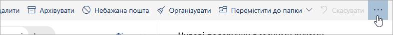 """Знімок екрана: кнопка """"Інші дії"""""""