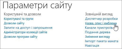 Параметри сайту з заголовок, опис і емблема вибрано