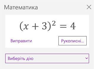 "Математична формула в області завдань ""Математика"""