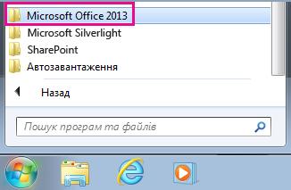 """Група Office2013 у розділі """"Усі програми"""" в ОС Windows7"""