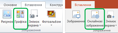 """Натисніть кнопку """"Онлайнові зображення"""" (або """"Графіка"""" в попередніх версіях програм) на вкладці """"Вставлення"""" стрічки Office, щоб вставити зображення."""