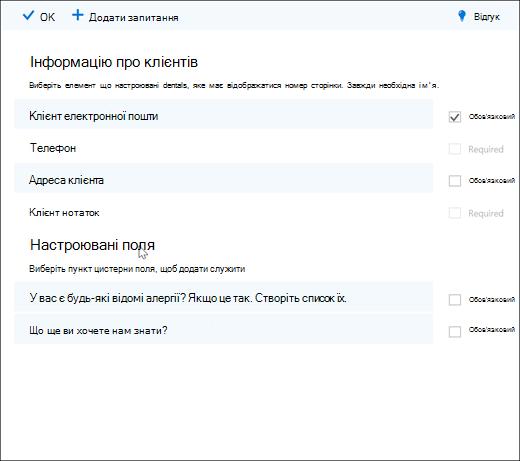 Знімок екрана: відображення адміністрування, створення настроюваних запитання.