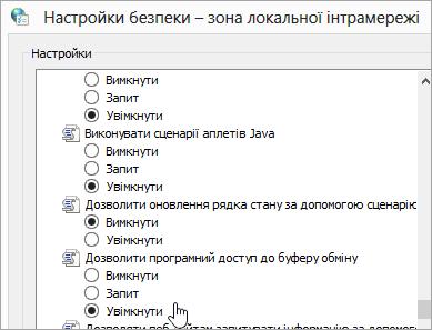 Настроювані параметри рівня показ Дозволити програмний доступ до буфера обміну
