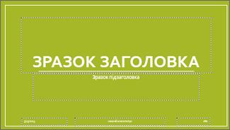 "Макет титульного слайда для теми ""Основа"" у PowerPoint"
