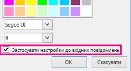 """Знімок екрана: вікно змінення шрифту з установленим прапорцем """"Застосовувати настройки до вхідних повідомлень"""""""