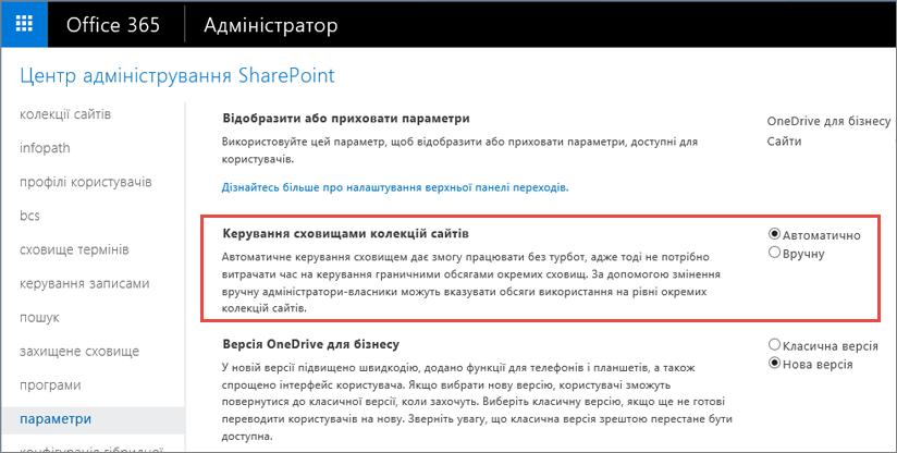 """Вкладка """"Параметри"""" в Центрі адміністрування SharePoint в Office365 із виділеним розділом """"Керування сховищами колекцій сайтів"""""""