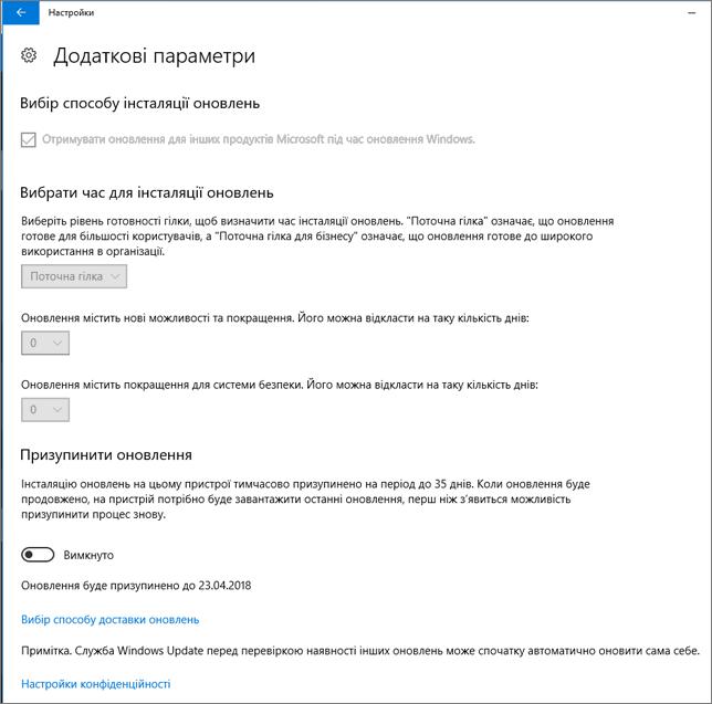 Усі додаткові параметри оновлення Windows неактивні.