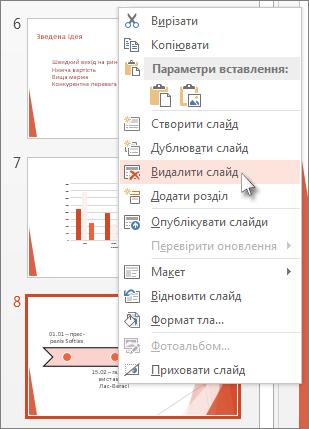 """Клацніть правою кнопкою миші ескіз слайда в програмі PowerPoint, а потім виберіть пункт """"Видалити слайд""""."""