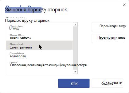 """Перевпорядкування сторінок за допомогою діалогового вікна """"перевпорядкування сторінок""""."""