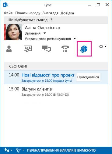 Знімок екрана: вигляд наради у програмі Lync