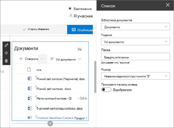 Веб-частина «список» у прикладі сучасної групи сайтів у службі SharePoint Online