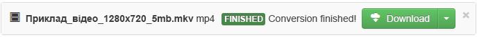 Коли перетворення завершиться, з'явиться кнопка завантаження зеленого кольору, за допомогою якої можна скопіювати перетворений медіафайл до комп'ютера.