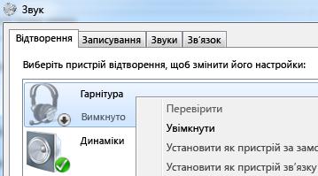 Знімок екрана: увімкнення пристрою