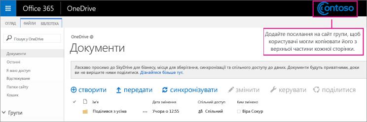 Додайте посилання на сайт групи у верхній частині кожної сторінки, щоб користувачі могли легко на нього перейти