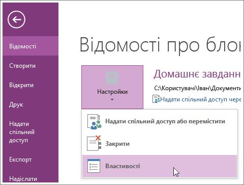 """Оновлення формату блокнота OneNote до останньої версії в меню """"Файл""""."""