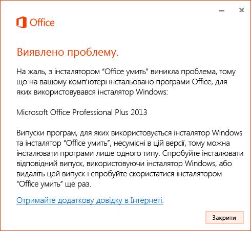"""Помилка під час спроби використати технологію """"Office умить"""" замість інсталяції MSI"""