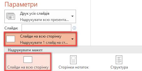 """В області друку клацніть """"Слайди на всю сторінку"""" та зі списку """"Надрукувати макет"""" виберіть """"Слайди на всю сторінку""""."""