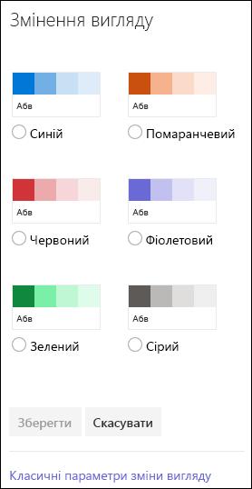 Знімок екрана: варіанти кольорів для змінення оформлення сайту SharePoint