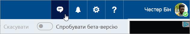 """Знімок екрана: кнопка """"Skype"""""""