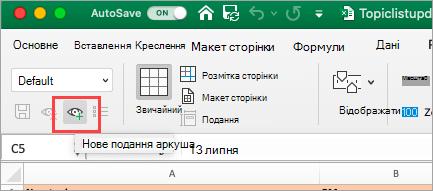 Відображення електронної таблиці Excel