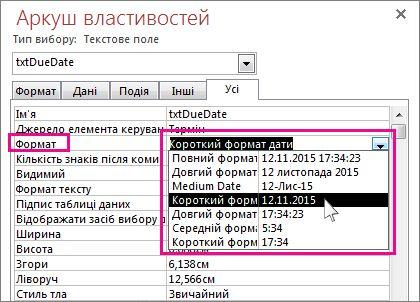 Зображення вікна властивостей із розкривного списку формат відображення.