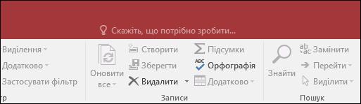 """Поле пошуку """"Допомога"""" на стрічці програми Access"""