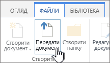 """Кнопка """"передати документ"""" на стрічці"""
