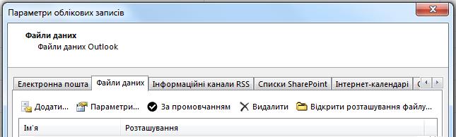 """На вкладці """"Файли даних"""" відображено всі ваші облікові записи."""