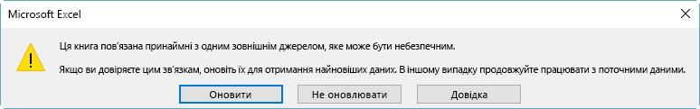 Діалогове вікно з повідомленням про недійсне посилання в програмі Excel