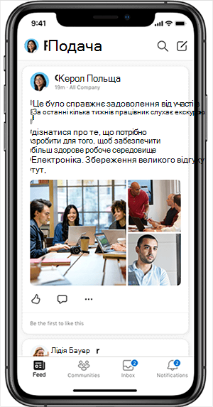 Мобільна програма Yammer